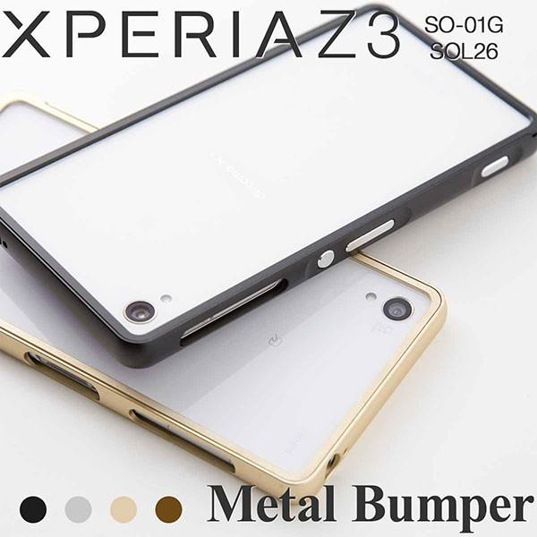 Xperia Z3 SO-01G/SOL26/401SO アルミメタルバン...