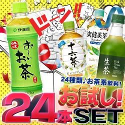 【賞味期限19.2.7】【送料無料】いろいろなお茶・...