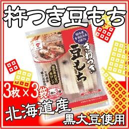 豆もち300g(3枚×3袋)[北海道産黒大豆使用]【お餅...