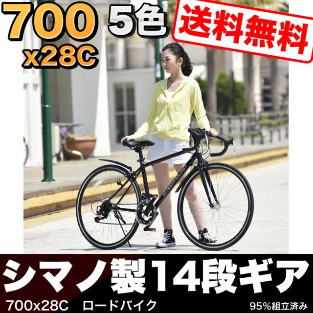 【700】★送料無料★ ロードバイク  シマノ14段変...