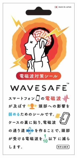 【 送料無料 】 電磁波 防止 シール  WAVESAFE( ...