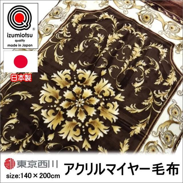 東京西川  アクリルマイヤー毛布 (シングル) MD6...