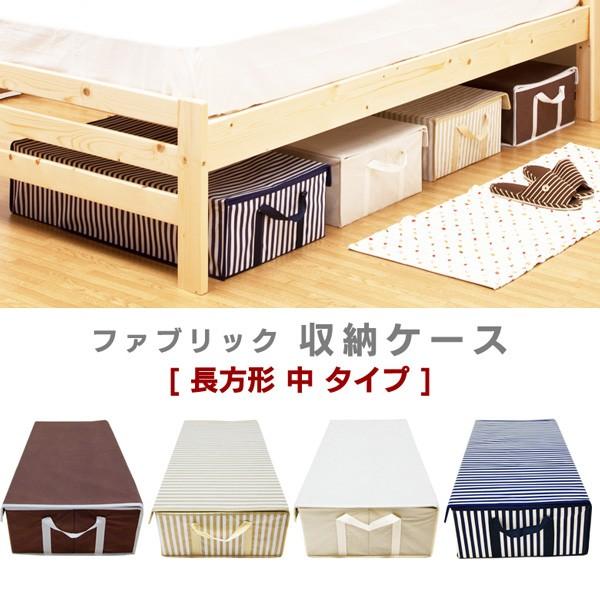激安 布製 衣装 収納ケース 長方形中タイプ ベッド下 収納ボックス 多目的 ファブリックボックス 収納BOX 衣装ケース ベッド 下 収納