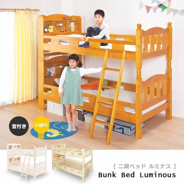 宮付き 二段ベッド 2段ベッド コンパクト 耐荷重3...
