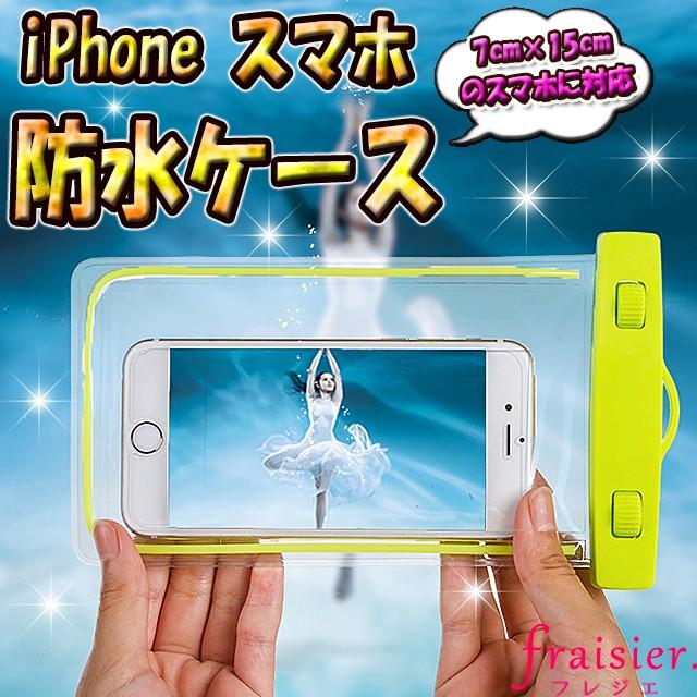 [即納]iPhone スマホ 光る 防水ケース iPhone8 iP...