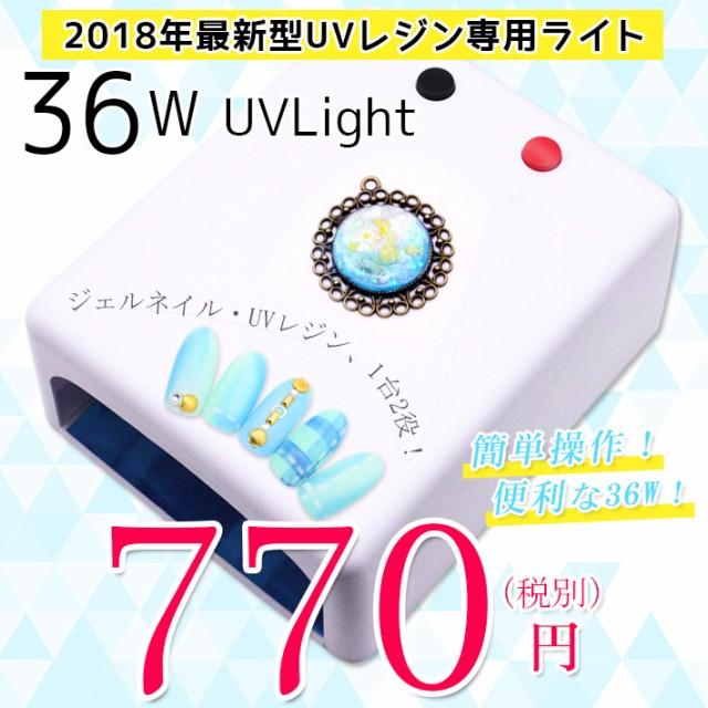 最新型36wUVライト 36Wそのまま、コンパクトに変...