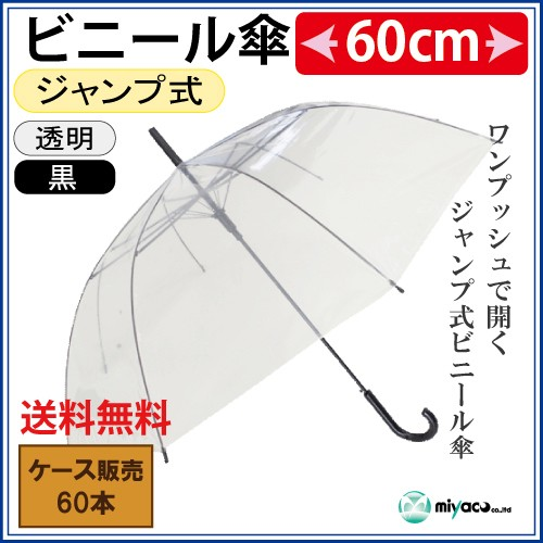 ビニール傘ジャンプ式(透明) 親骨60cm(黒) 60...