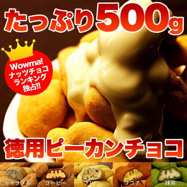 送料無料【大容量ピーカンナッツ500g 一度食べた...