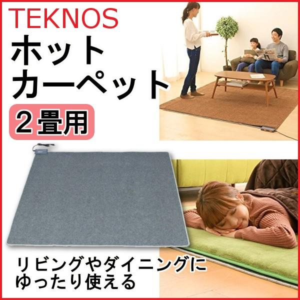 ホットカーペット 2畳用 電気カーペット 暖房 本...