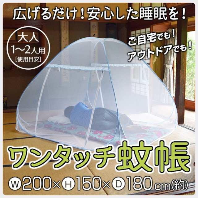 蚊帳 ワンタッチ1〜2人用 軽量 簡単設置 かや ...