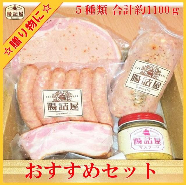 お歳暮 ハム 国産 豚肉【 腸詰屋 おすすめ セット...