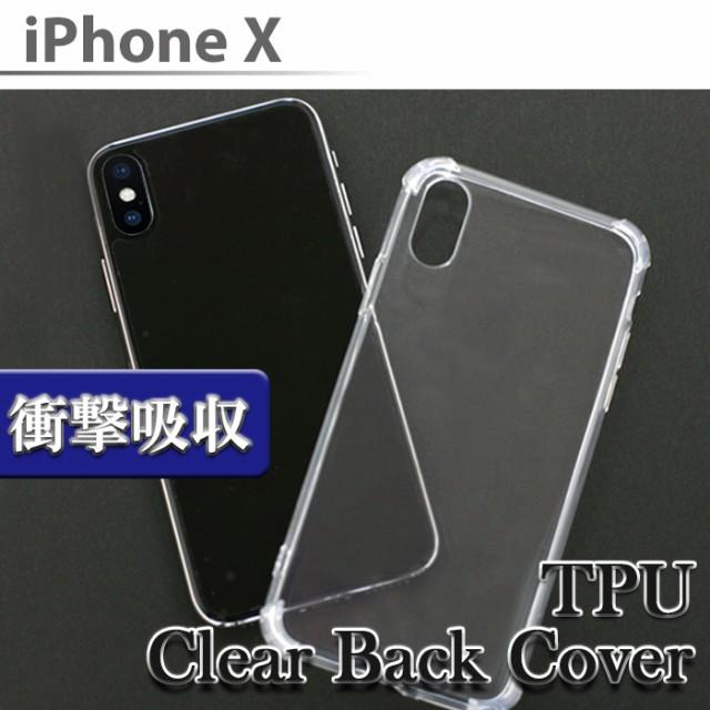 iPhoneX TPU 耐衝撃 クリアケース 中空バンパー付...