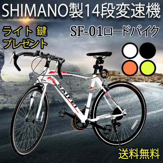 SAIFEI ロードバイクSF-01 スチールシマノ14変速4...