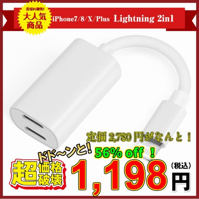 【送料無料税込み】iPhone 7/8/x Lightning 2.1A ...