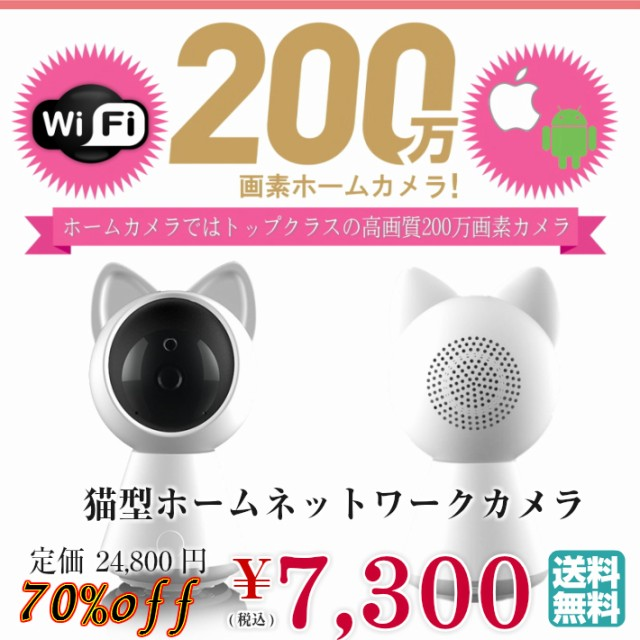 【送料無料・税込み】猫型 200万画素 2M 高画質 ...
