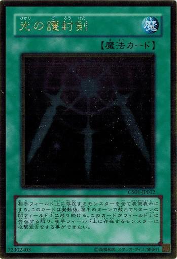 遊戯王 中古ランクA(非常に良い) GS01-JP012 光の...