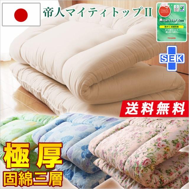 【送料無料】日本製 敷き布団 シングル 3480円 S...