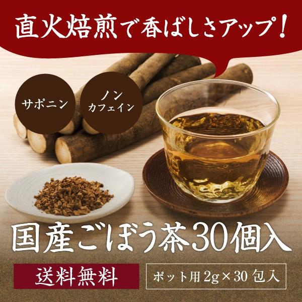 【送料無料】国産ごぼう茶 30個入 ごぼう茶 国産...