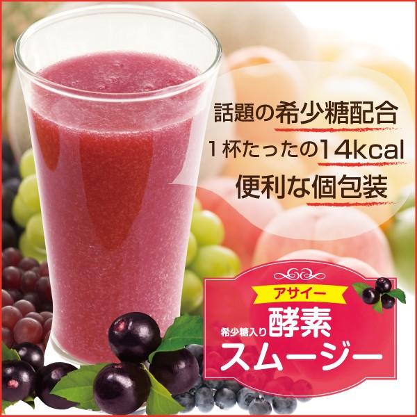 【送料無料】アサイー酵素スムージー 希少糖入 ...