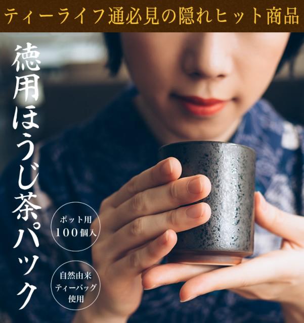 【送料無料】徳用ほうじ茶パック ポット用100個入...