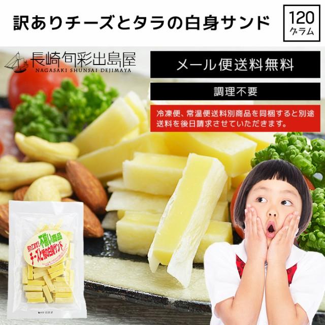 【訳あり】 チーズとタラの白身サンド 120g メー...