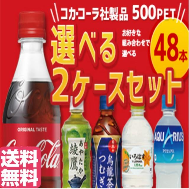 【送料無料】【よりどり】500mlペットボトル48本/...
