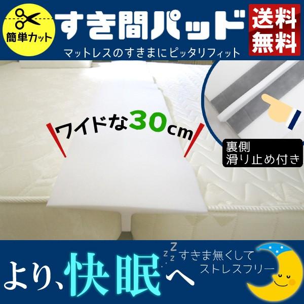 【送料無料】すき間パッド すきまパット マットレ...