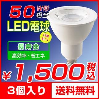 【送料無料 3個セット】LEDスポットライト E11口...