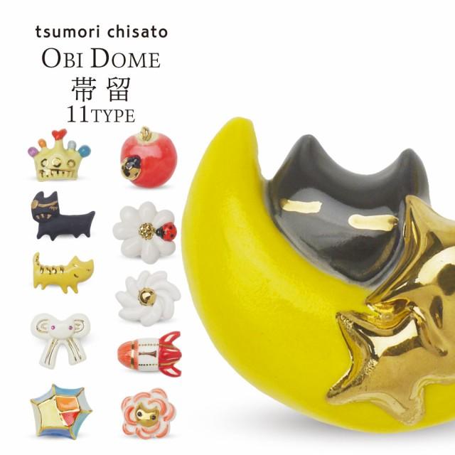 tsumorichisato ツモリチサト 帯留 11タイプ ネコ...