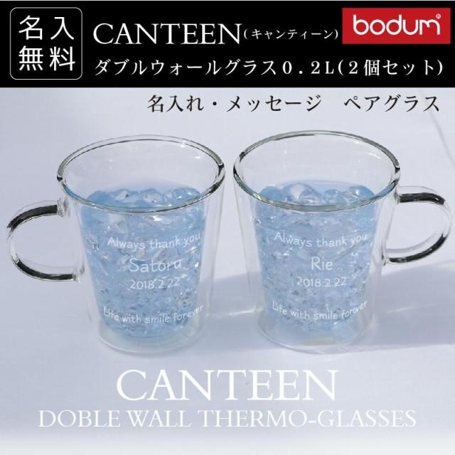 【正規】BODUM CANTEEN ハンドル付き 0.2L ペア ...