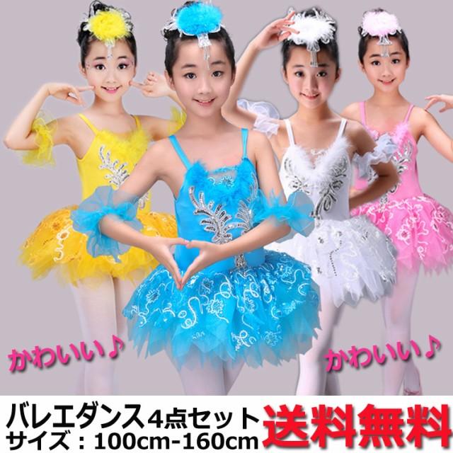 短納期 バレエ 子供用 ダンス衣装 女の子 バレエ...