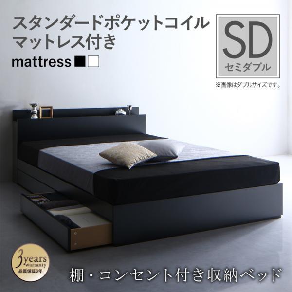 【送料無料】スマートデザイン収納ベッド ポケッ...