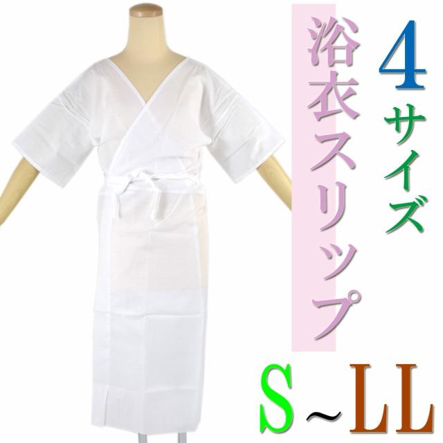 浴衣スリップ 着物スリップ 浴衣下 肌襦袢 日本製...