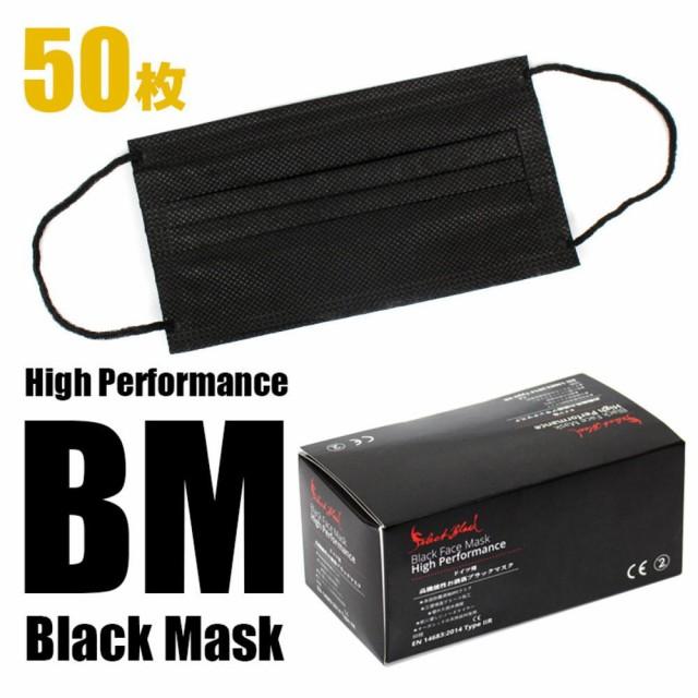 使い捨てマスク ブラックマスク 黒マスク 50枚入 ...