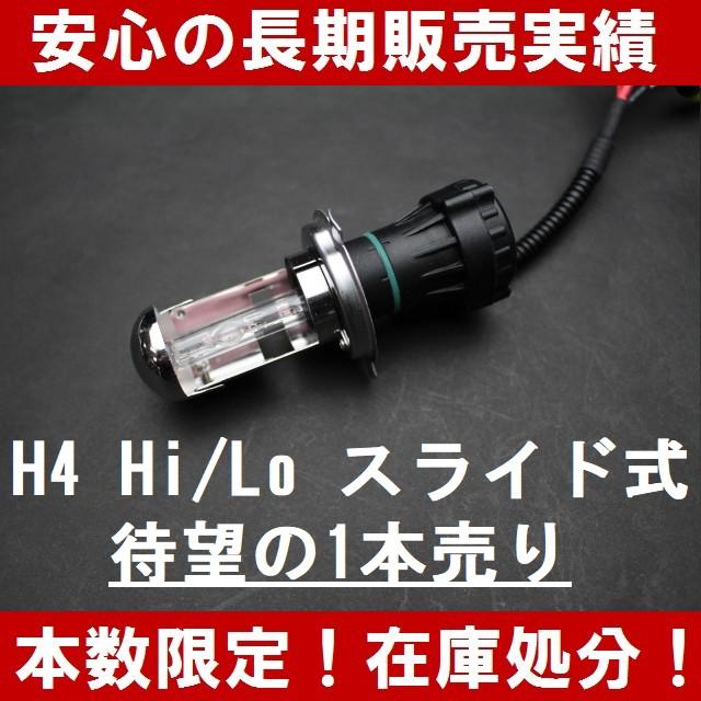 在庫最終処分 HIDキット 用 H4 Hi/Lo バーナー 3...