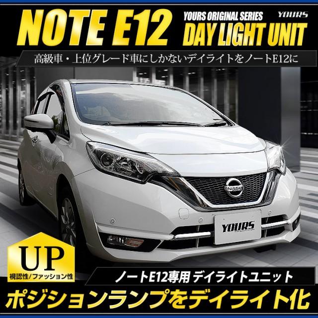 ノートE12後期 デイライトユニット 専用 LED デ...