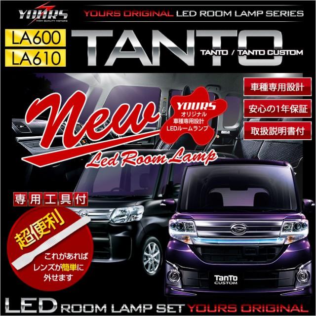 タント タントカスタム LEDルームランプセット LA...