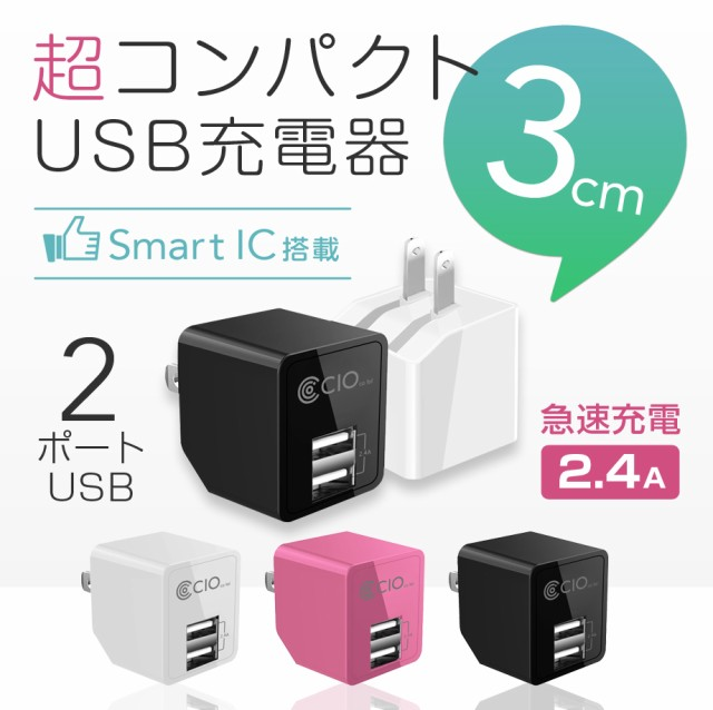 USB 充電器 コンセント 急速充電 2.4A iphone ipa...