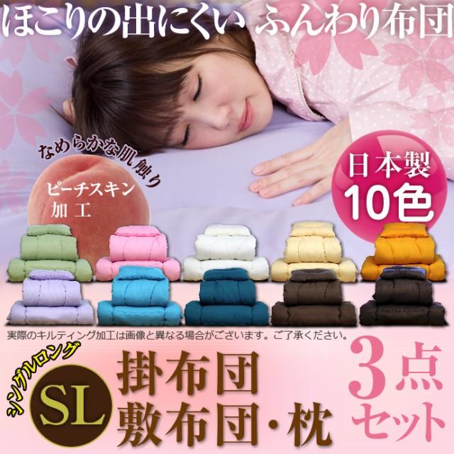 【送料無料】洗える 布団3点セット日本製 洗える...