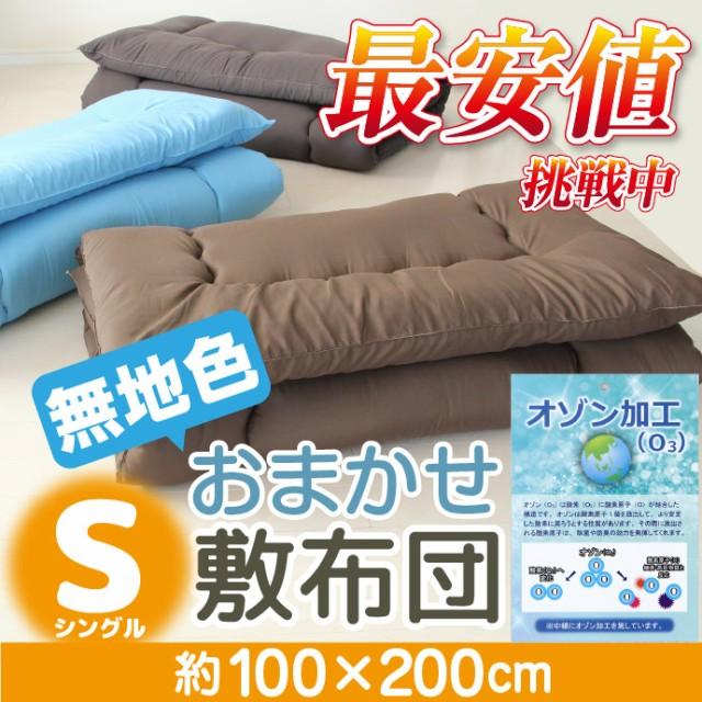 送料無料 敷布団 シングル サイズ【無地 おまか...