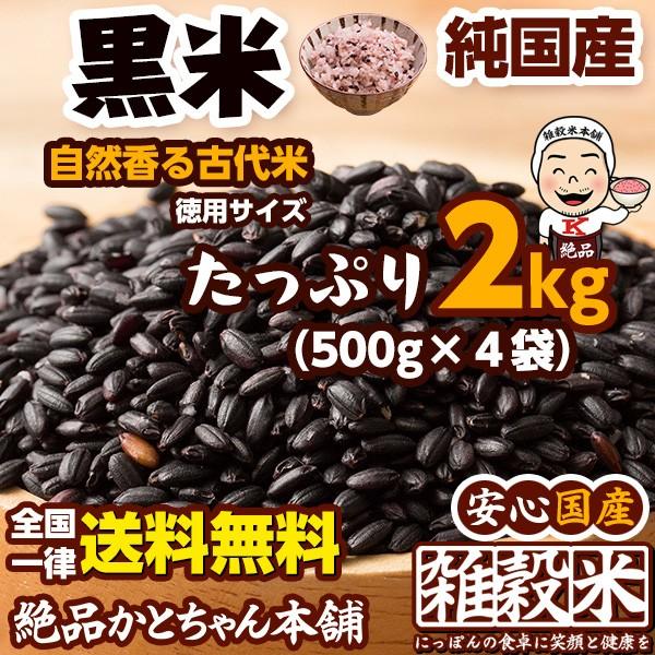 雑穀 黒米 2kg(500g×4袋) 厳選国産 徳...