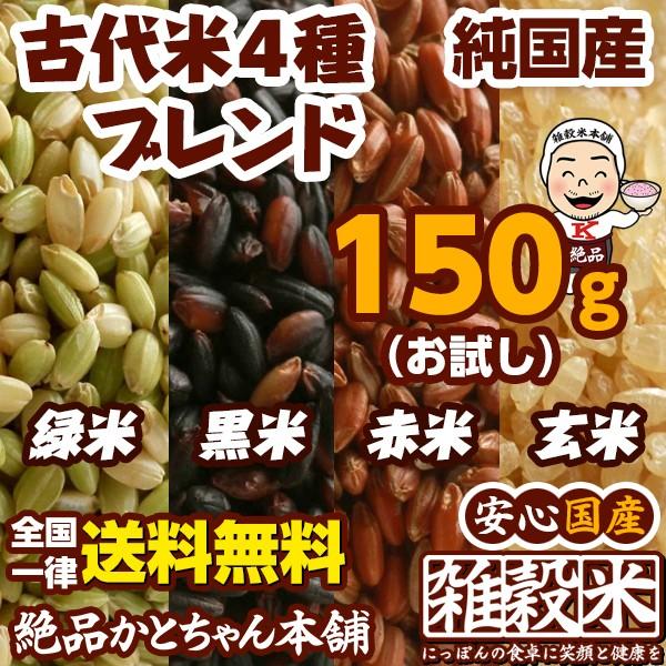 雑穀 古代米4種ミックス 150g 厳選国産 お試...