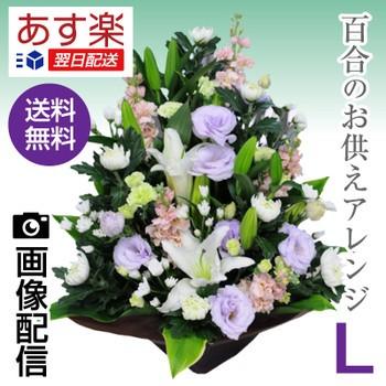 百合(ユリ)のお供えアレンジメント L 送料無料 百...