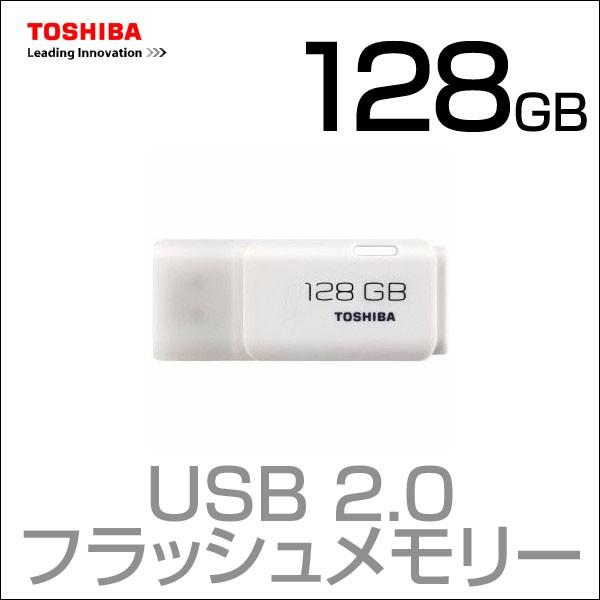 東芝 USBメモリ 128GB 128ギガ フラッシュメモリ...