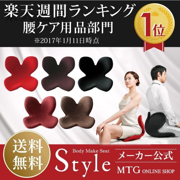 骨盤 ボディメイクシートスタイル(Style)  正規...