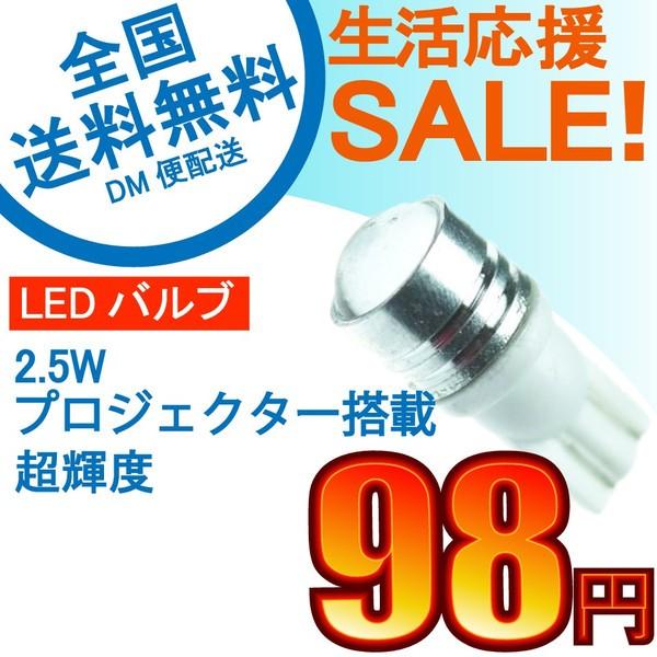 特売セール LEDバルブ 超爆光 T10 2.5W SMD LED ...