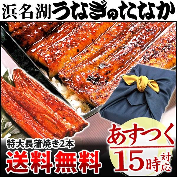 送料無料 国産うなぎ 風呂敷包み 蒲焼き2本 お祝...