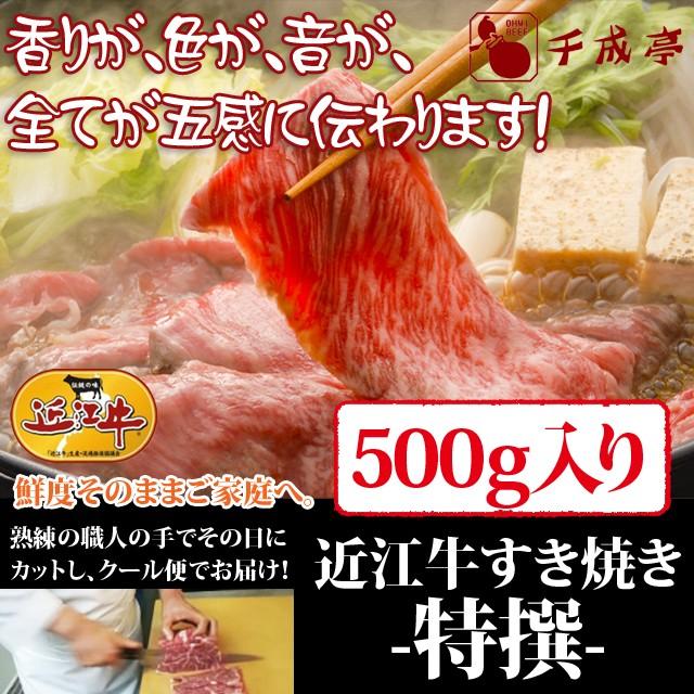 牛肉 すき焼き 近江牛 特撰 500g入り お肉ギフト ...