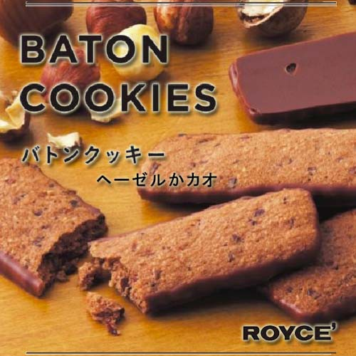 ロイズ バトンクッキー ヘーゼル カカオ 25枚 ROY...