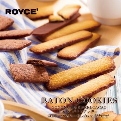 ROYCE ロイズ バトンクッキー 詰め合わせ50枚...